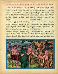 February 1969 Telugu Chandamama magazine page 65