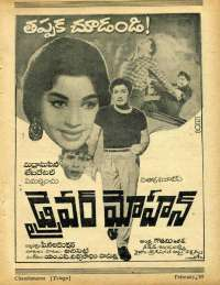 February 1969 Telugu Chandamama magazine page 85
