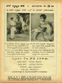 February 1969 Telugu Chandamama magazine page 78