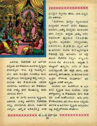 February 1969 Telugu Chandamama magazine page 64