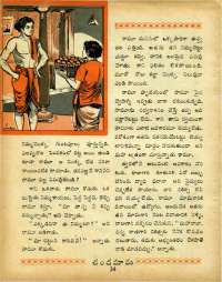 February 1969 Telugu Chandamama magazine page 48