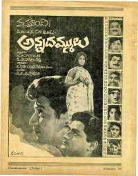 February 1969 Telugu Chandamama magazine page 82