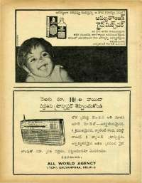February 1969 Telugu Chandamama magazine page 14