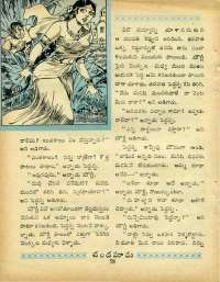 February 1969 Telugu Chandamama magazine page 72