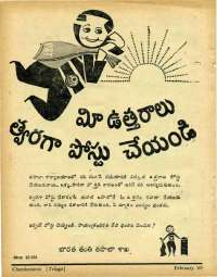 February 1969 Telugu Chandamama magazine page 84