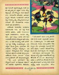 February 1969 Telugu Chandamama magazine page 25
