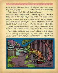 February 1969 Telugu Chandamama magazine page 29