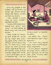 February 1969 Telugu Chandamama magazine page 45