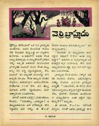 February 1969 Telugu Chandamama magazine page 37