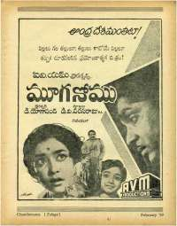 February 1969 Telugu Chandamama magazine page 11
