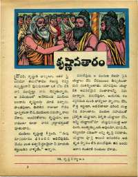 February 1969 Telugu Chandamama magazine page 63