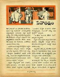 February 1969 Telugu Chandamama magazine page 61