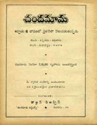 February 1969 Telugu Chandamama magazine page 80