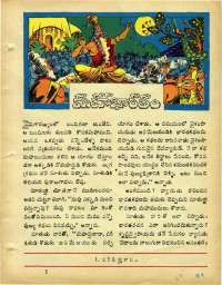 March 1969 Telugu Chandamama magazine page 63