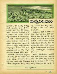 March 1969 Telugu Chandamama magazine page 57