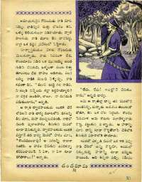 March 1969 Telugu Chandamama magazine page 45