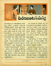 March 1969 Telugu Chandamama magazine page 51