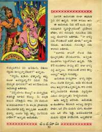 March 1969 Telugu Chandamama magazine page 66