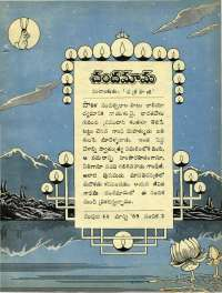 March 1969 Telugu Chandamama magazine page 15