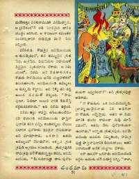March 1969 Telugu Chandamama magazine page 65