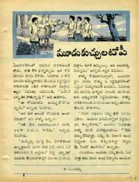 March 1969 Telugu Chandamama magazine page 19
