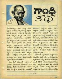 March 1969 Telugu Chandamama magazine page 71