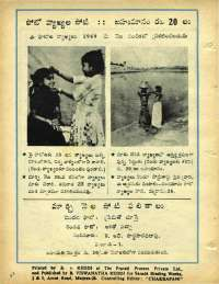 March 1969 Telugu Chandamama magazine page 78
