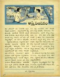 March 1969 Telugu Chandamama magazine page 16