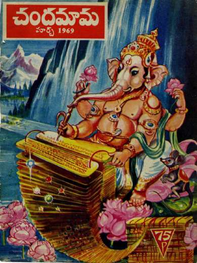 March 1969 Telugu Chandamama magazine cover page