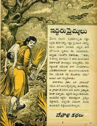 March 1969 Telugu Chandamama magazine page 31