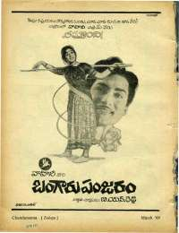 March 1969 Telugu Chandamama magazine page 82