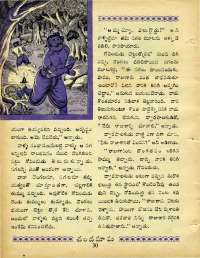 March 1969 Telugu Chandamama magazine page 44
