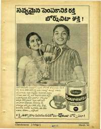 March 1969 Telugu Chandamama magazine page 7