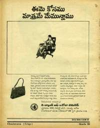 March 1969 Telugu Chandamama magazine page 6
