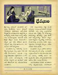 March 1969 Telugu Chandamama magazine page 40