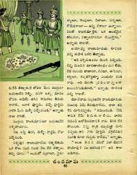 March 1969 Telugu Chandamama magazine page 60