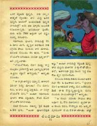 March 1969 Telugu Chandamama magazine page 25