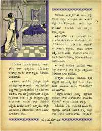 March 1969 Telugu Chandamama magazine page 32