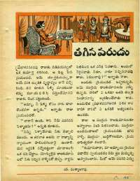 March 1969 Telugu Chandamama magazine page 59