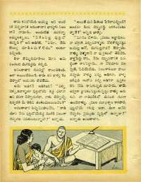 March 1969 Telugu Chandamama magazine page 42