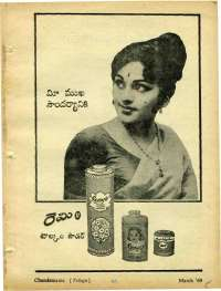 March 1969 Telugu Chandamama magazine page 5