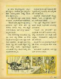March 1969 Telugu Chandamama magazine page 39