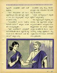 March 1969 Telugu Chandamama magazine page 41