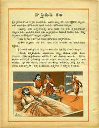 March 1969 Telugu Chandamama magazine page 62