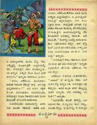 March 1969 Telugu Chandamama magazine page 26