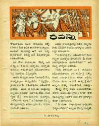 March 1969 Telugu Chandamama magazine page 55