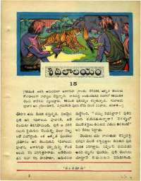 March 1969 Telugu Chandamama magazine page 23
