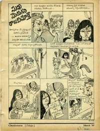 March 1969 Telugu Chandamama magazine page 81