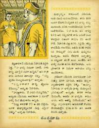 March 1969 Telugu Chandamama magazine page 34