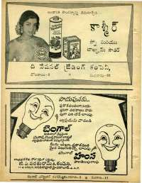 March 1969 Telugu Chandamama magazine page 12